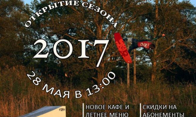 Открытие вейк сезона 2017