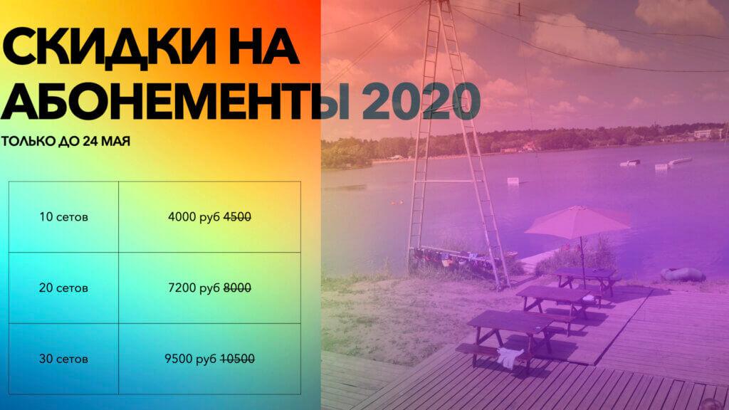 скидки на абонементы 2020 вейкборд